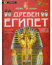 Древен Египет. Пътуване из тайните на историята (Откривател)