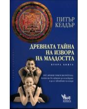 Древната тайна на извора на младостта: Книга 2 -1