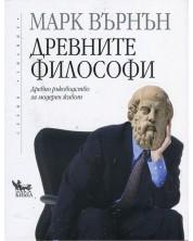 Древните философи. Древно ръководство за модерен живот
