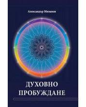 Духовно пробуждане -1