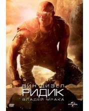 Ридик (DVD)