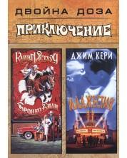 Двойна доза приключение: Бронко Били / Маджестик (DVD) -1