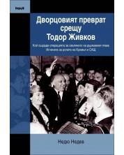 dvortsoviyat-prevrat-sreshtu-todor-zhivkov