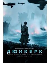Дюнкерк (DVD)