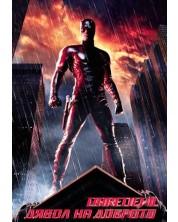Дявол на доброто (DVD)