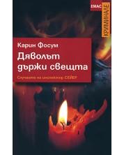 Дяволът държи свещта