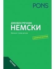 Джобен речник: Немски -1
