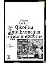 Джобна енциклопедия на мистериите (пето издание)