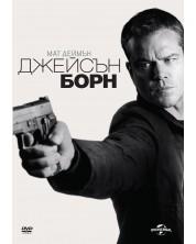 Джейсън Борн (DVD) -1