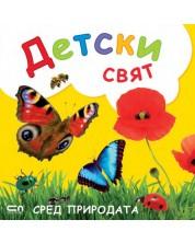 Детски свят: Сред природата -1