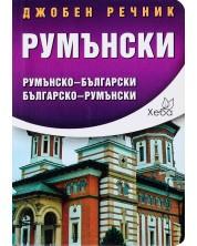 Джобен речник: Румънски (Румънско-български / Българско-румънски) - Хеба -1