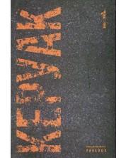 Джак Керуак. Събрани съчинения в седем тома – том 1: По пътя. Бордягите на Дхарма