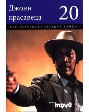 Джони Красавеца (DVD)