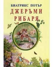dzherami-ribarya