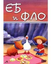Еб и Фло (DVD) -1