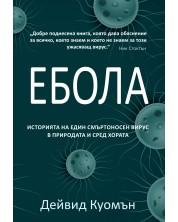 Ебола:  историята на един смъртоносен вирус в природата и сред хората