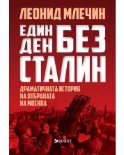 edin-den-bez-stalin-dramatichnata-istoriya-na-otbranata-na-moskva