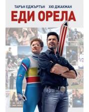 Еди Орела (DVD) -1