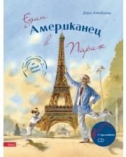 Един американец в Париж + CD