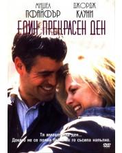 Един прекрасен ден (DVD)