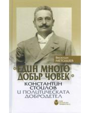 Един много добър човек. Константин Стоилов и политическата добродетел -1