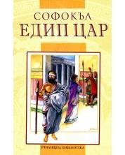 Едип цар (Училищна библиотека - Дамян Яков) -1