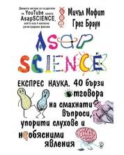 Експрес наука