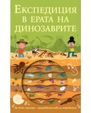 Експедиция в ерата на динозаврите -1