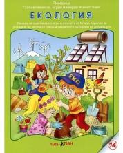 Екология (Образователна поредица 14) + CD