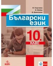 Електронен учебник - Български език за 10. клас/2019/ -1