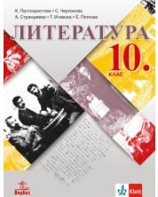 Електронен учебник - Литература за 10. клас/Протохристова/2019/ -1