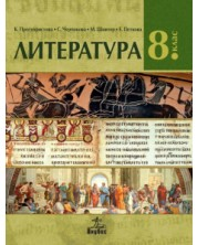 Електронен учебник - Литература за 8. клас -1