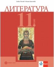 Електронен учебник - Литература за 11. клас/2020/ -1