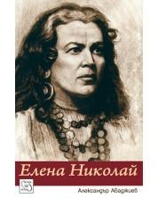 Елена Николай (твърди корици)