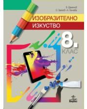 Електронен учебник - Изобразително изкуство за 8. клас -1