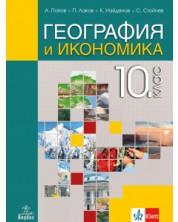 Електронен учебник - География и икономика за 10. клас/2019/ -1