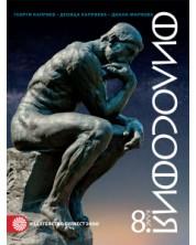 Електронен учебник - Философия за 8. клас -1
