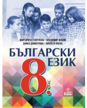 Електронен учебник - Български език за 8. клас -1