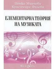 Елементарна теория на музиката -1