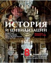 Електронен учебник - История и цивилизация за 8. клас - 1 част -1