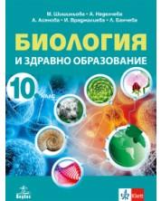 Електронен учебник - Биология и здравно образование за 10. клас/2019/ -1