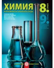 Електронен учебник - Химия и опазване на околната среда за 8. клас - 1 част -1