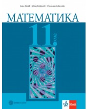 Електронен учебник - Математика за 11. клас/2020/ -1