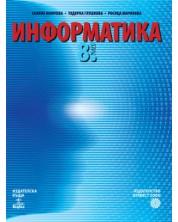 Електронен учебник - Информатика за 8. клас -1
