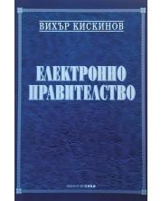 Електронно правителство