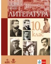 Електронен учебник - Литература за 10. клас/Биолчев/2019/ -1