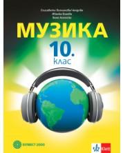 Електронен учебник - Музика за 10. клас/2019/ -1
