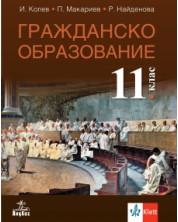 Електронен учебник - Гражданско образование за 11. клас/2020/ -1