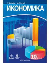 Електронен учебник - Икономика за 10. клас/2019/ -1