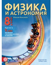 Електронен учебник - Физика и астрономия за 8. клас - 1 част -1
